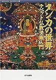 タンカの世界―チベット仏教美術入門 (Musaea Japonica (2))