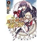 魔法剣士のエクストラ4 (HJ文庫)