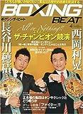 BOXING BEAT(ボクシング・ビート)2010年 04月号 [雑誌]