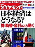 週刊 ダイヤモンド 2011年 4/9号 [雑誌]