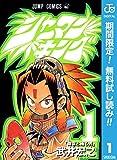 シャーマンキング【期間限定無料】 1 (ジャンプコミックスDIGITAL)
