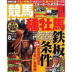 UMAJIN 2015年 8月号 [雑誌]