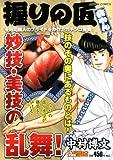 握りの匠 音やん 寿司職人のプライドをかけたガチンコ勝負! (アクションコミックス(COINSアクションオリジナル))