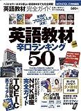 英語教材完全ガイド 【英語教材辛口ランキング50】 (100%ムックシリーズ)