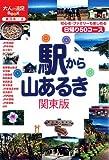 駅から山あるき 関東版 (大人の遠足BOOK)