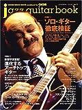 ジャズギター・ブック (Vol.11) Shinko music mook