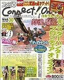 ファミ通Connect!On-コネクト!オン- Vol.30 JUNE (エンターブレインムック)