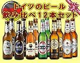 ドイツの輸入ビール12本 飲み比べギフトセット 【ヴァルシュタイナー、ベックス、ビットブルガーピルス、ケーニッヒ、ガッフェルケルシュ】 専用ギフトボックスでお届け
