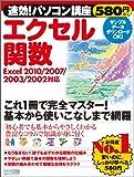 速効!パソコン講座 エクセル関数 Excel 2010/2007/2003/2002対応