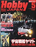 Hobby JAPAN ( ホビージャパン ) 2010年 05月号 [雑誌]