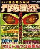 まんが誰も知らないTV特撮トンデモFILE (コアコミックス 359)