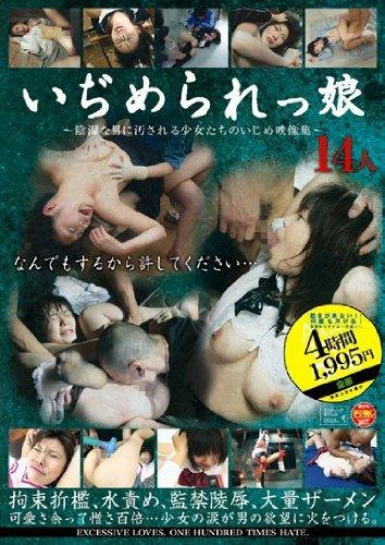 [まりあ しのぶ みな あいり みく まり まき ゆめ れいか まみ つみき りこ せれな かおる] いぢめられっ娘14人 桃太郎映像出版