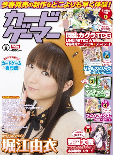 カードゲーマー vol.8 (ホビージャパンMOOK 481)