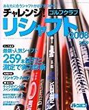 チャレンジ!ゴルフクラブリシャフト 2008-2009—あなたに合うシャフトが必ず見つかる! 最新・人気シャフト259本試打実力診断 (GAKKEN SPORTS MOOK)