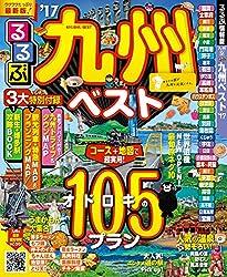 るるぶ九州ベスト'17 (国内シリーズ)