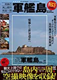 奇跡の海上都市 完全一周 廃墟賛歌 軍艦島 DVD BOOK (宝島社DVD BOOKシリーズ)