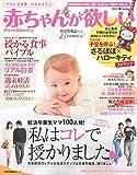 赤ちゃんが欲しい 2016春―特別付録 子宝を呼ぶ ! さるぼぼ×ハローキティストラップ (主婦の友生活シリーズ)
