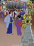 殿さま浪人 幸四郎―裏切りの夏祭り (コスミック・時代文庫)