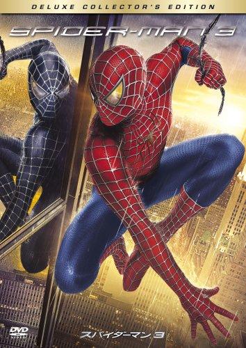 スパイダーマンTM3 デラックス・コレクターズ・エディション(2枚組) (初回限定豪華アウターケース付)