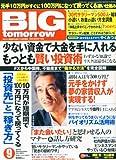 BIG tomorrow (ビッグ・トゥモロウ) 2010年 09月号 [雑誌]