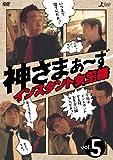 神さまぁ~ず Vol.5 [DVD]