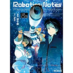 ROBOTICS;NOTES -Pleiades Ambition- 3 (�A���C�u�R�~�b�N�X)