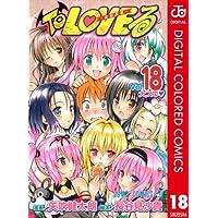 To LOVEる—とらぶる— カラー版 18 (ジャンプコミックスDIGITAL)