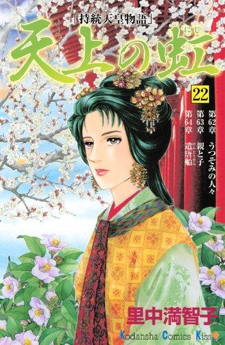 天上の虹(22) (講談社コミックスキス)