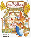img - for Mr. Morino and cleaning (Mori Funny Land (8)) (1985) ISBN: 4033133305 [Japanese Import] book / textbook / text book