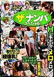 (ザ・ナンパスペシャルVOL.229) Hなギャルにメロメロ 目黒区【編】 [DVD]