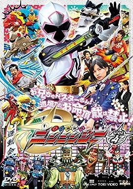 スーパー戦隊シリーズ 手裏剣戦隊ニンニンジャー VOL.4 [DVD]