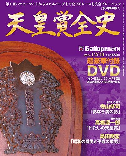 天皇賞全史 (週刊Gallop臨時増刊)