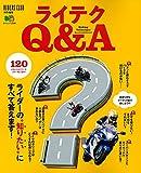 ライテクQ&A (エイムック 2896)