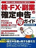 ムック 株・FX・副業の確定申告 得 ガイド (エスカルゴムック 240)