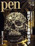 Pen (ペン) 2008年 12/15号 [雑誌]