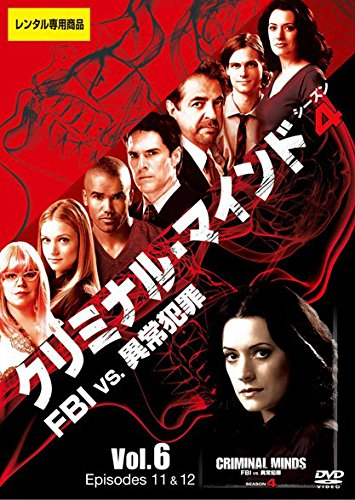 クリミナル・マインド FBI vs. 異常犯罪 シーズン4 Vol.6