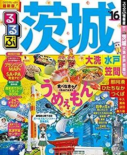 るるぶ茨城 大洗 水戸 笠間'16 (国内シリーズ)