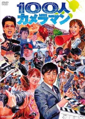 100人カメラマン [DVD]