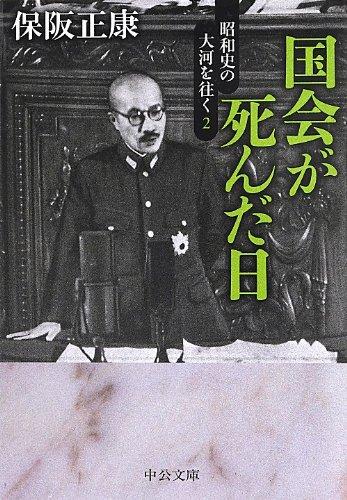 昭和史の大河を往く(2) 国会が死んだ日 (中公文庫)
