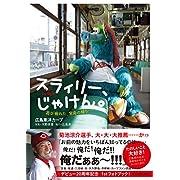 スラィリー、じゃけん。遊び疲れた、宮島の帰り…(単行本 2015/3/27 広島東洋カープ(著))