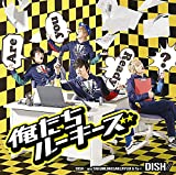 クイズ!恋するキンコンカン!♪DISH//のジャケット