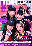 B.L.T.U-17 vol.32 (TOKYO NEWS MOOK)