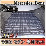 Hotfield ベンツ BENZ Cクラス W204 セダン用 トランクマット チェックグレー