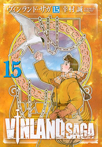 ヴィンランド・サガ(15) (アフタヌーンKC)
