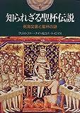 知られざる聖杯伝説—死海文書と聖杯の謎 (開かれた封印 古代世界の謎)