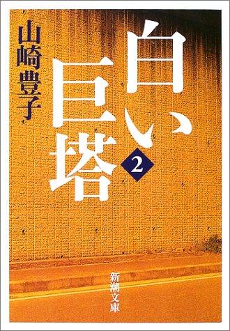 白い巨塔〈第2巻〉