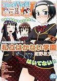 コミックハイ! Vol.102 2013年 10/21号 [雑誌]