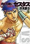 拳奴死闘伝セスタス 4 (ジェッツコミックス)
