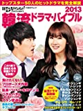 日経エンタテインメント! 韓流ドラマ・バイブル2013