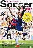 サッカークリニック 2015年 08 月号 [雑誌]